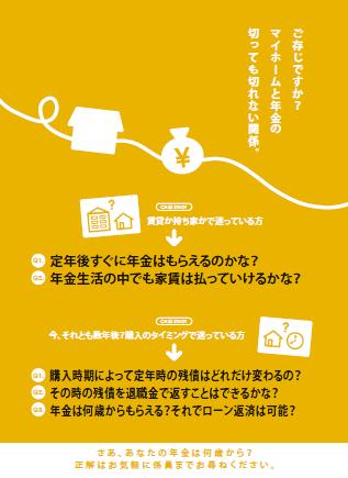 マイホームと年金.PNG
