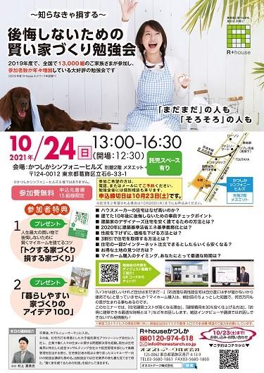 20211024勉強会チラシ.jpg