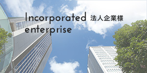 Incorporated enterprise 法人企業様