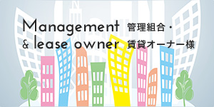 Management&leaseowner 管理組合・賃貸オーナー様