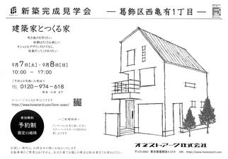 新築完成見学会 9/7(土)、8(日)