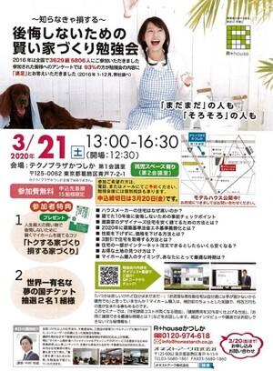 2020/03/21(土) 後悔しないための賢い家づくり勉強会