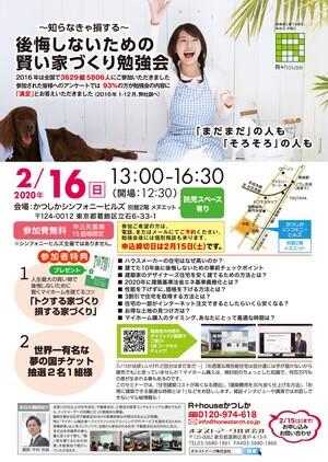 2020/02/16(日) 後悔しないための賢い家づくり勉強会