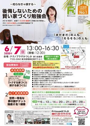 2020/06/07 後悔しないための賢い家づくり勉強会