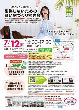 2020/07/12 後悔しないための賢い家づくり勉強会