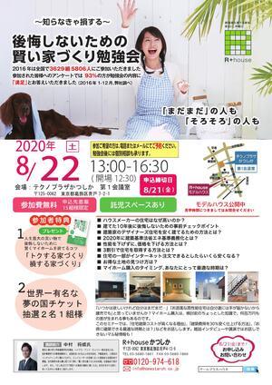 2020/08/22 後悔しないための賢い家づくり勉強会