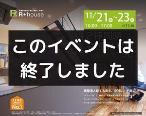 新築完成見学会 11/21(土)~23(月)