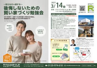2021/3/14 後悔しないための賢い家づくり勉強会