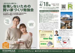 2021/4/18 後悔しないための賢い家づくり勉強会