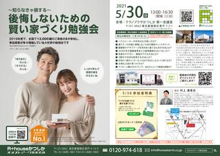 2021/5/30 後悔しないための賢い家づくり勉強会