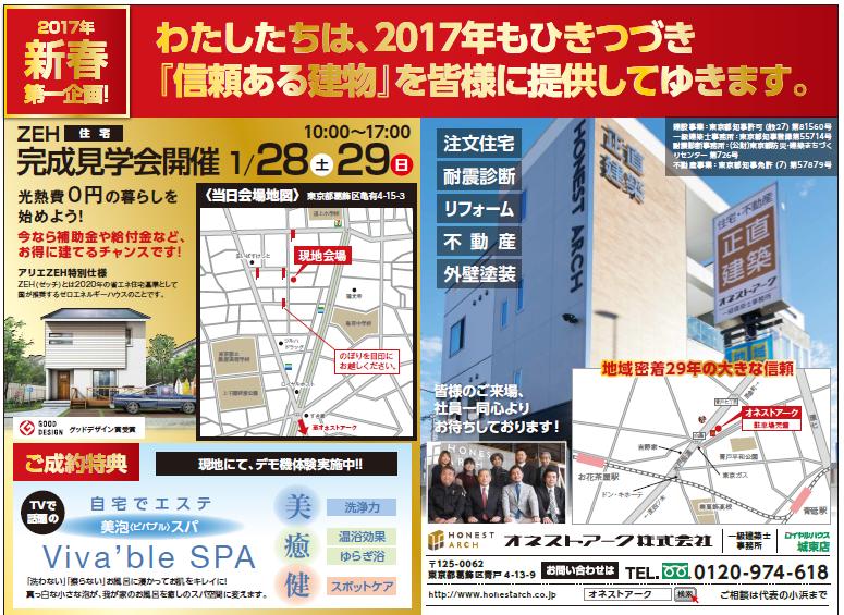 完成見学会(亀有) 2017.01月.png