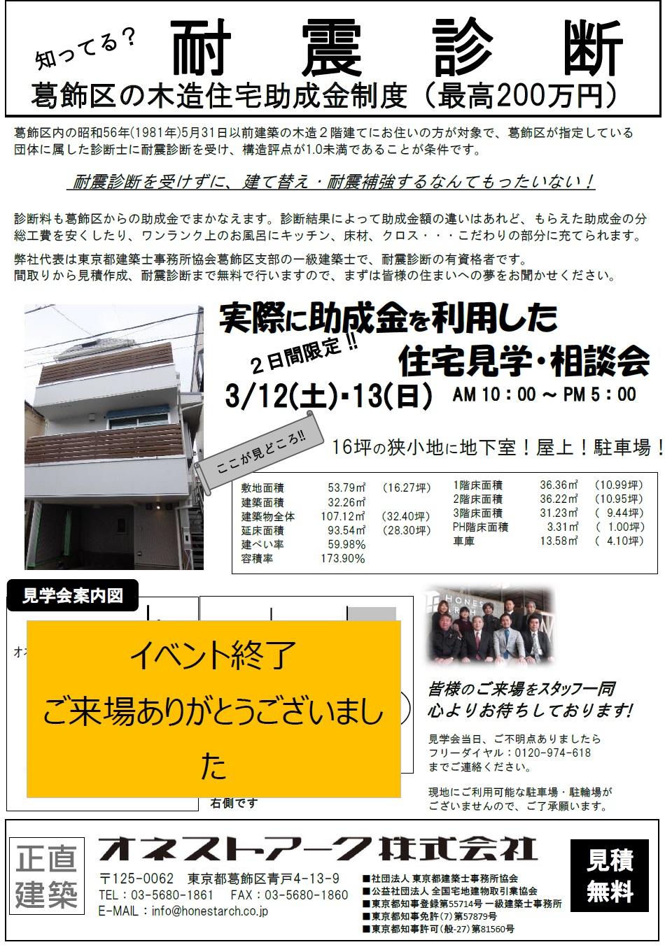 イベント終了 Y様邸耐震診断相談会チラシ.jpg