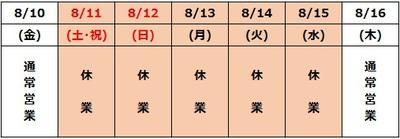 2018.夏季休業.jpg