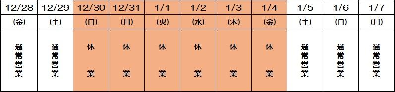 2018-19 冬季休業.jpg
