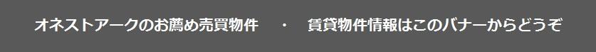 お薦め物件バナー.jpg