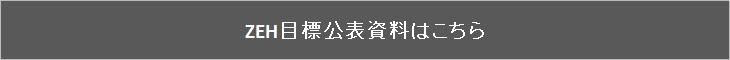 ZEH目標公表資料_02.jpg